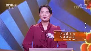 [中国诗词大会]郭晓澄对决于水 超级飞花令:人| CCTV