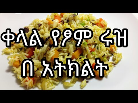 Easy To Cook Rice for The Fasting Seasons - ቀላል የፃም ሩዝ በአትክልት አሰራር