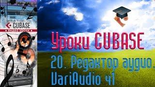 Уроки Cubase PRO. Редактор Аудио ч8 (VariAudio p1) (Cubase Tutorial PRO 20)
