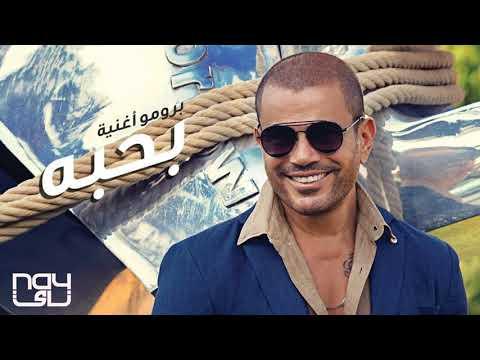 اغنيه بحبه كامله - عمرو دياب