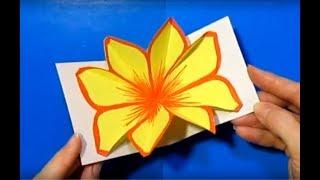 🌼 Как Сделать Подарок МАМЕ УЧИТЕЛЮ своими руками 8 МАРТА.МК Цветок-Открытка Из Бумаги Поделки
