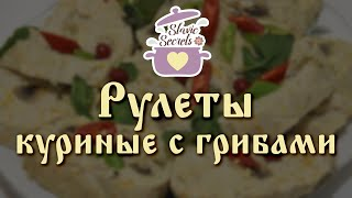 Slavic Secrets #94:Самые вкусные куриные рулеты с грибами