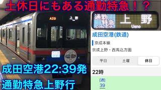 【京成本線の迷列車!】土休日にも設定されている成田空港22:39発通勤特急上野行に乗ってみた