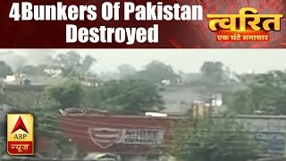 Twarit Mukhya: 4 Bunkers Of Pakistan Destroyed By Indian Army | ABP News