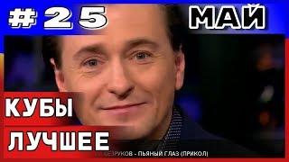 Большая подборка приколов COUB за май №25 2019 приколы 2019