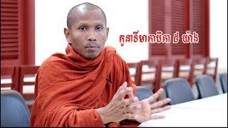 Khmer Dhamma Talk - តួនាទីមាតាបិតា ៥ យ៉ាង - The Five Duties of Parents to Children