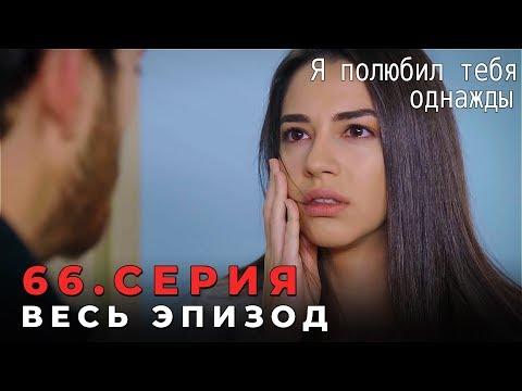 Я полюбил тебя однажды - 66 серия (с русскими субтитрами)