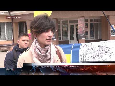 Акція на підтримку полонених українських моряків
