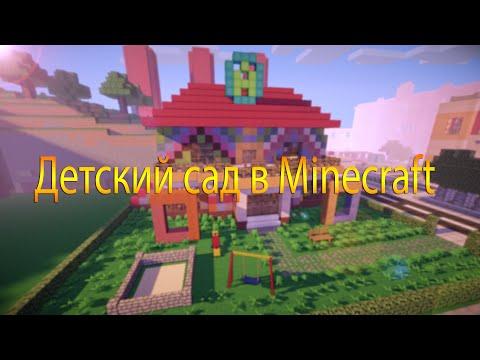 Детский сад в Minecraft 18