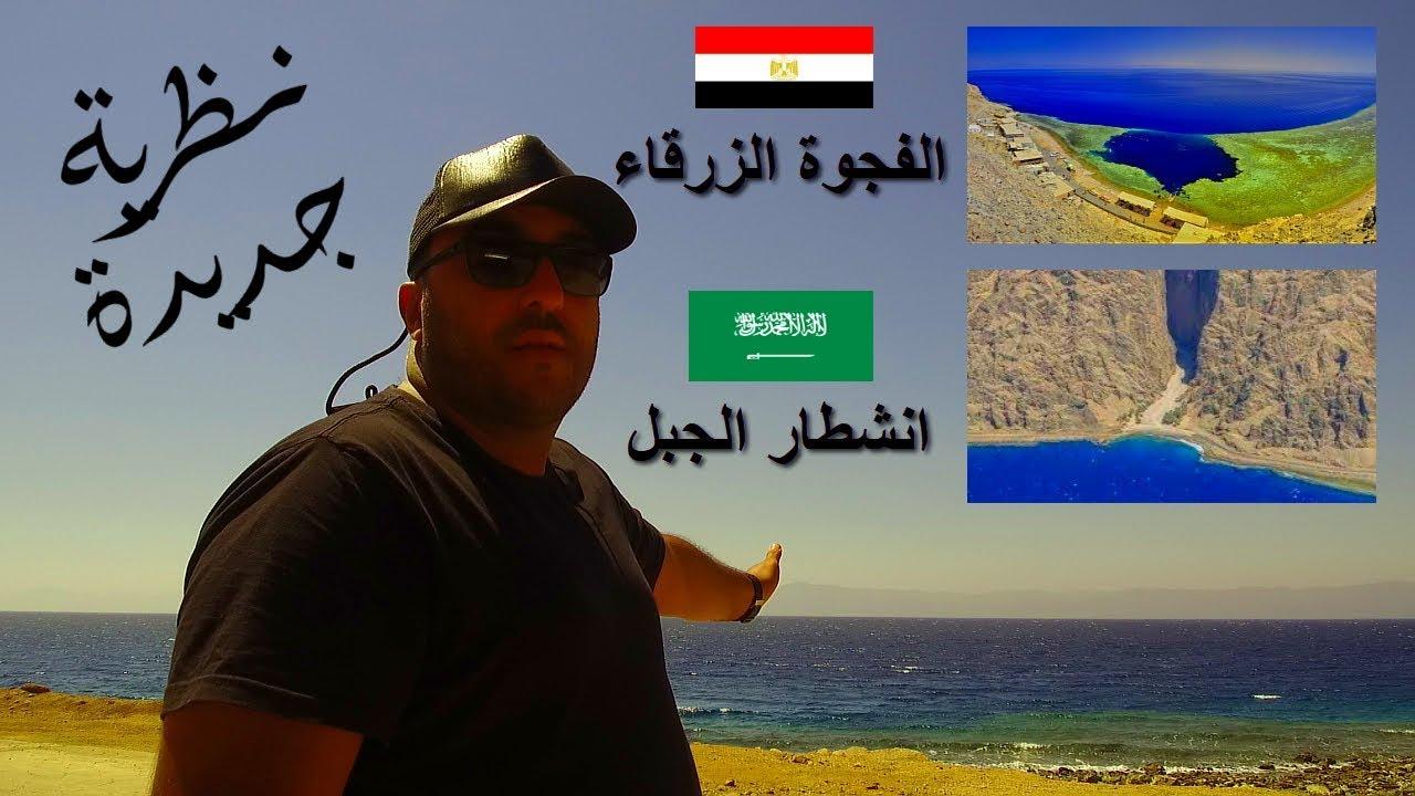 موقع انشقاق البحر لموسى عليه السلام Location Of Sea Split To Moses Youtube