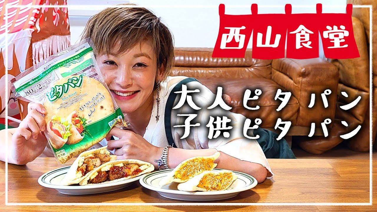 #西山食堂〜お弁当箱代わりになるピタパン🥙 de 大人ピタパンと子供ピタパン〜