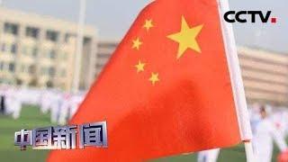 """[中国新闻] 欢喜迎国庆 祝福新中国 吉林:千人大合唱""""我爱你中国""""   CCTV中文国际"""