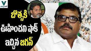 YS Jagan Gives Shock to Botsa Satyanarayana - Vaartha Vaani