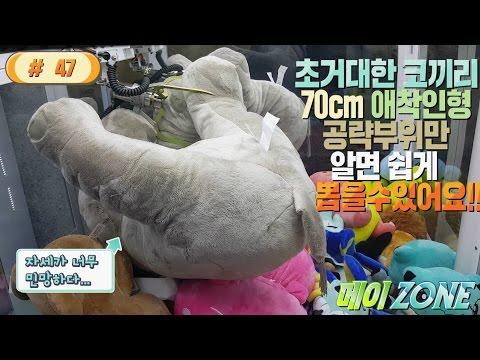 #47 초대형70cm애착 코끼리 대형인형뽑기!!메타몽파이리는 덤으로(보들보들인형)-메이 ZONE