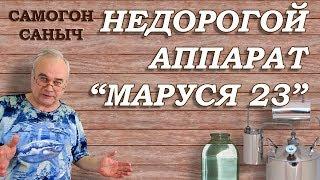 "НЕДОРОГОЙ аппарат ""Маруся 23"" - ТЕСТ-ДРАЙВ / Самогонные аппараты"