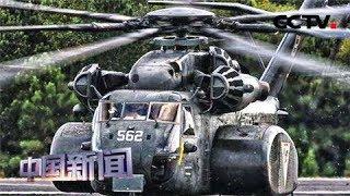 [中国新闻] 海湾地区局势暗流涌动 英媒:美国连续加大军事部署 | CCTV中文国际