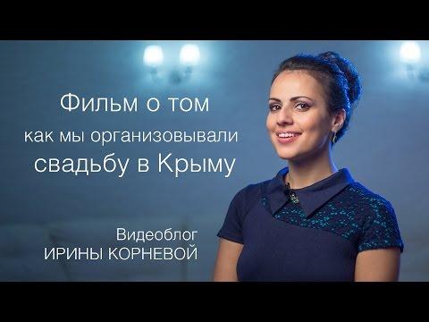 Свадьба в Крыму фильм о том как мы организовали свадьбу в Крыму Wedding blog Ирины Корневой