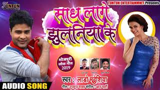 Lado Madhesiya  2019  Live Song Sadh Laage Jhulaniya Ke - Bhojpuri Songs 2019.mp3