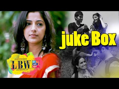 LBW Movie Full Video Songs JUKEBOX || Asif, Rohan, Abhijeet, Chinmayi