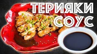 Как приготовить Соус Терияки + Курица Терияки