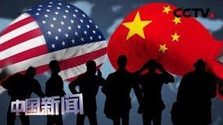 [中国新闻] 国际锐评 关税威胁无法解决问题 | CCTV中文国际