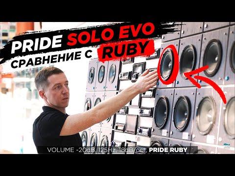 Динамики для всех Pride Solo EVO. Сравнение с Solo Mini и Ruby. РОЗЫГРЫШ