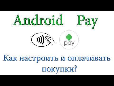Как настроить и пользоваться Android Pay? На примере xiaomi mi5