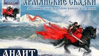 """АНАИТ (аудиокнига """"Армянские сказки"""")"""
