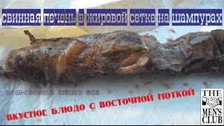Печень свиная в жировой сетке на шампурах