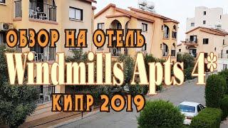 САМЫЙ ПОЛНЫЙ ОБЗОР НА ОТЕЛЬ Windmills Apts 4 Кипр сентябрь 2019