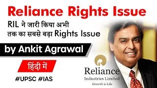Reliance Rights Issue - RIL to raise Rs 53000 crore via Rights Issue, Current Affairs 2020 #UPSC2020