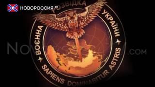 Дебильная эмблема украинской разведки