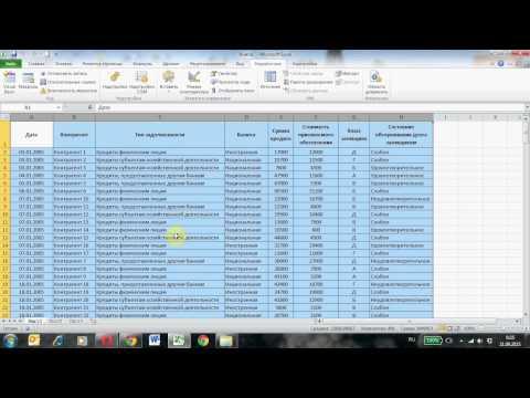 Вопрос: Как сгруппировать даные и создать их структуру в Excel?