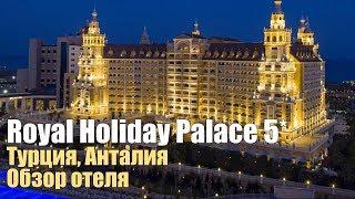 Royal Holiday Palace 5 Турция Анталия Обзор отеля
