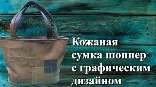 видео Сумка мужская: мешковина кожа