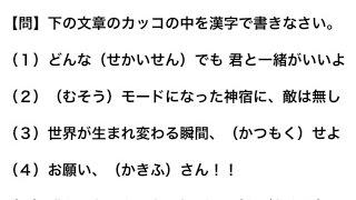 神宿漢字検定 5級 【問】下の文章のカッコの中を漢字で書きなさい。 (...