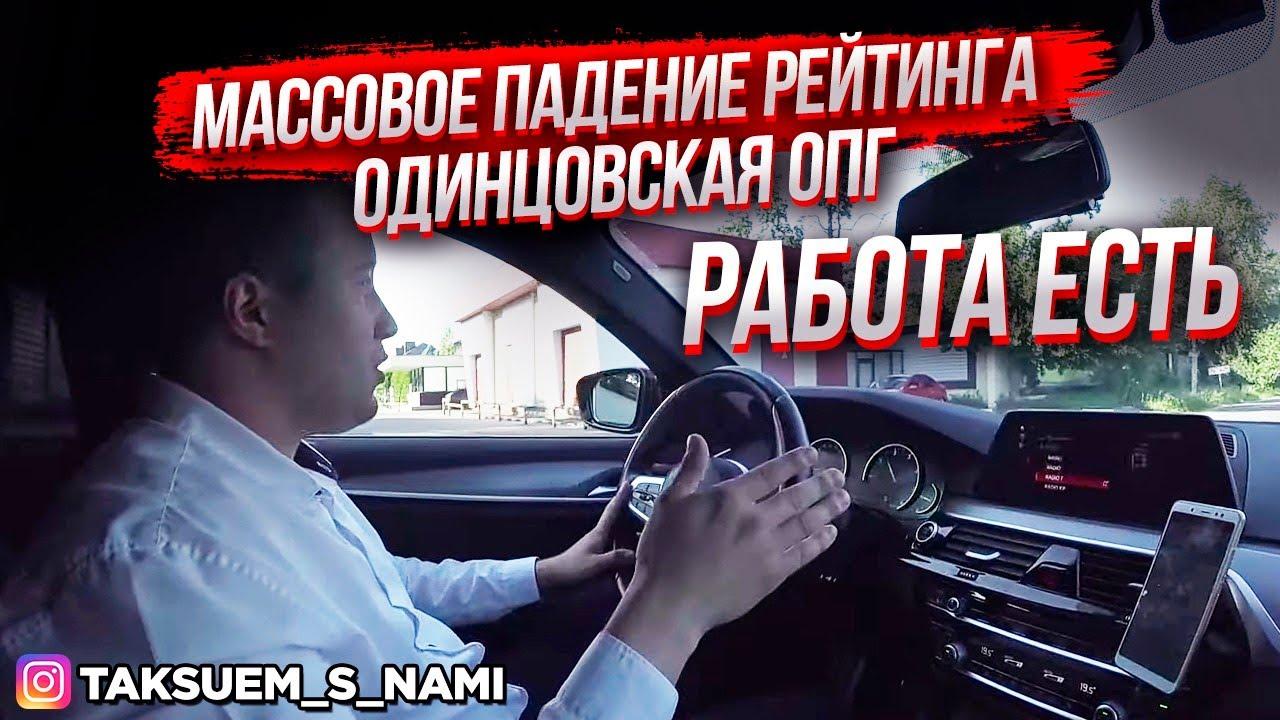 Работа в бизнес такси. Почему падает рейтинг? ОПГ в Одинцовском районе.