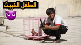 الطفل الخبيث المشعوذ 😂باك طيور بيت جيرانهم تحشيش ||2021