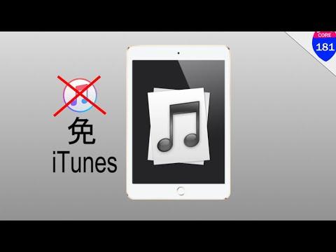iPad  iPhone 如何無iTunes 傳送音樂與影片如Android 般自由