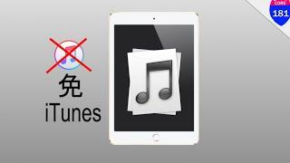 iPad / iPhone 如何無 iTunes 傳送音樂與影片 如 Android 般自由