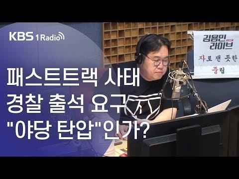 """[김용민라이브] 190715 1부 윤소하 의원, """"패스트트랙 경찰 출석 요구, 성실하고 당당하게 임할 것"""""""