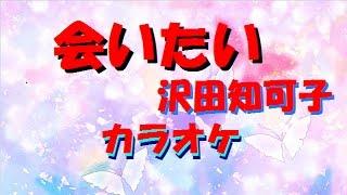 会いたい 沢田知可子 カラオケで名曲、恋人との別れを歌った泣ける曲を...