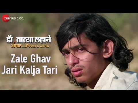 Zale Ghav Jari Kalja Tari Full HD Mp4 Video Song - Dr. Tatyaa Lahane Marathi Movie