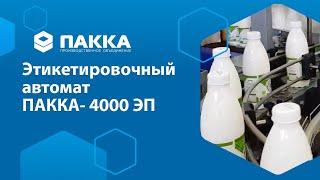 Етикетировочний автомат ПАККА-4000ЭП ремонт і сервіс