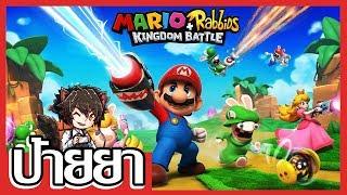 ป้ายยา Mario Rabbids kingdom battle ll Nintendo Switch