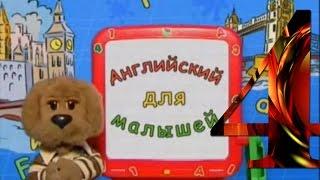 Уроки английского с Хрюшей