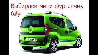 Выбираем мини фургончик б\у из Peugeot Partner, Citroen Berlingo и Fiat Doblo