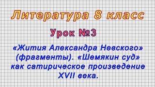 Литература 8 класс (Урок№3 - «Жития Александра Невского» (фрагменты). «Шемякин суд».)
