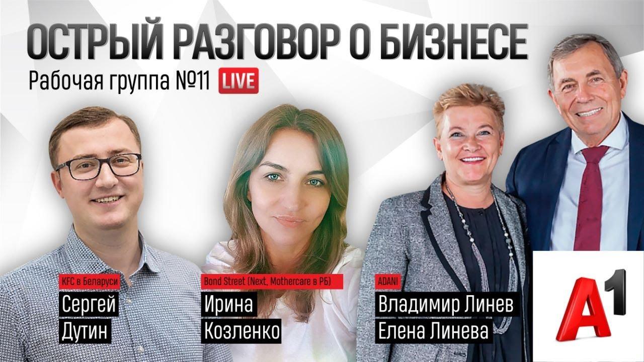 KFC и Mothercare в Беларуси, ADANI I острый разговор о бизнесе I Рабочая группа #11