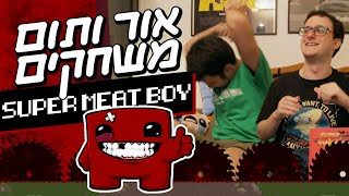 Let's Play - Super Meat Boy אור ותום משחקים